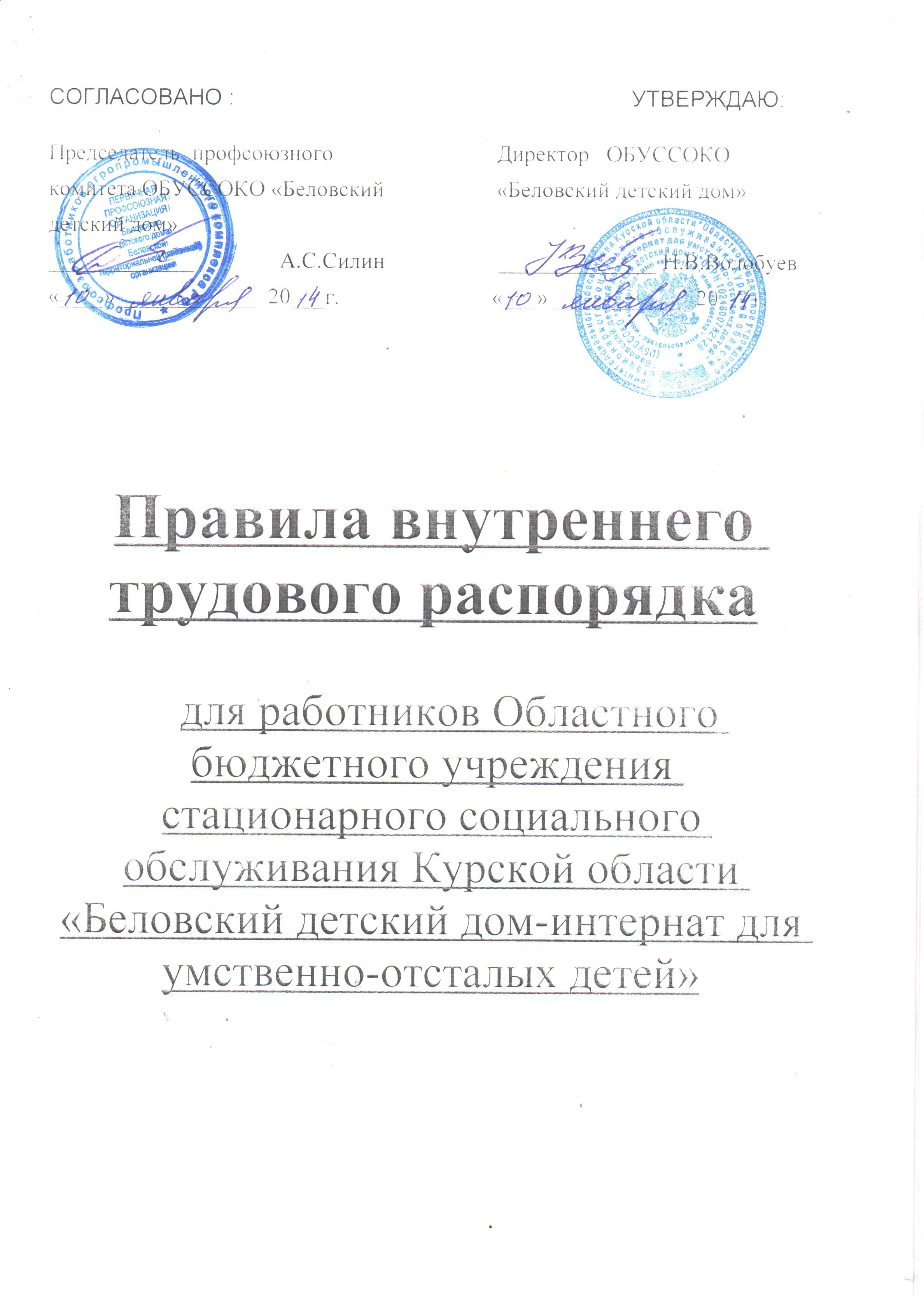 Трудовой договор Курская справка о несудимости москва купить